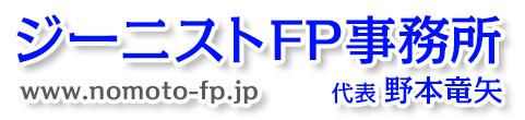 ジーニストFP事務所|代表 野本竜矢